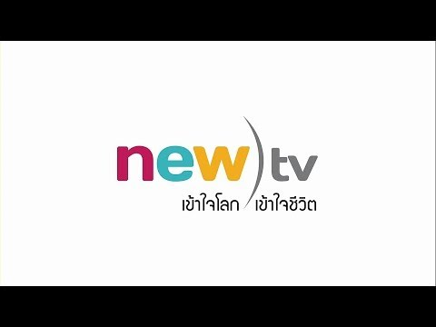 New)tv Thailand Station ID DVB-T2