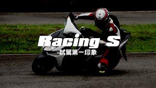 KYMCO 新一代概念車款:Racing S 125