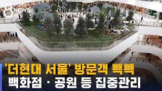 서울 백화점 집중관리…경기 선제검사 확대 / SBS
