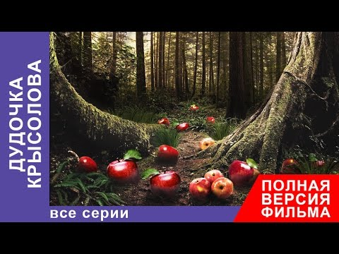 Дудочка Крысолова. Фильм.