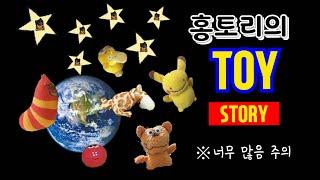 장난감 부자 홍토리가 지구를 지키는 방법