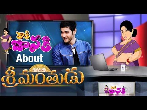 Srimanthudu Telugu Movie Latest News | Mahesh Babu | Shruti Haasan | Kaaki Janaki