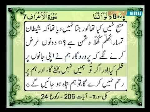 Surah Al A'araf with Urdu Translation