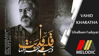 Vahid Kharatha - Ghalbam Fadayat / وحید خراطها - قلبم فدایت