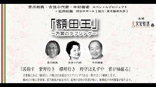 宮川彬良・吉住小代君・中村梅雀 スペシャルプロジェクト 「額田王」~...