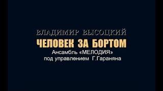 В.Высоцкий - Человек за бортом (анс. «Мелодия» п/у Г. Гараняна)