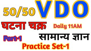 #UPSSSC VDO GK Practice Set-1||VDO GK TEST PAPER||VDO Previous Year Paper||Be Topper