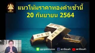 ราคาทองวันนี้ แนวโน้มราคาทองเช้านี้ 20 กันยายน 2564