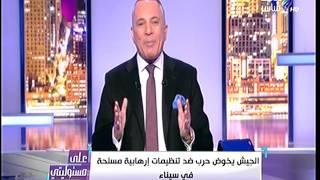 بالفيديو.. أحمد موسى: جبل الحلال هو أكبر بؤرة للجماعات الإرهابية