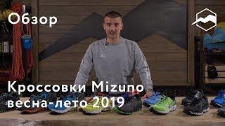 кроссовки Mizuno весна-лето 2019. Обзор
