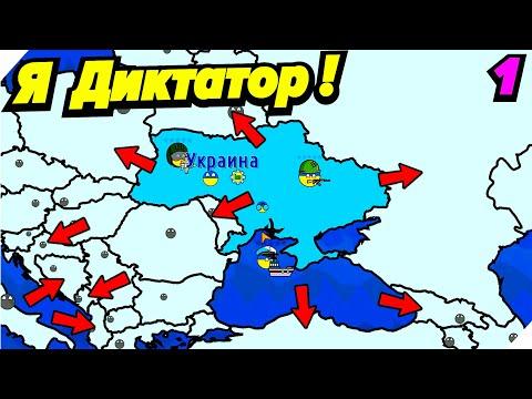 Я Новый Диктатор! Украина хочет захватить весь мир! - Игра Dictators:No Peace Countryballs