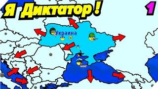Я Новый Диктатор Украина хочет захватить весь мир Игра Dictators No Peace Countryballs