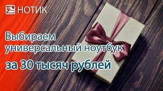 Выбираем новогодний подарок. Часть 3: бюджет - 30 000 рублей. Универсальные ноутбуки