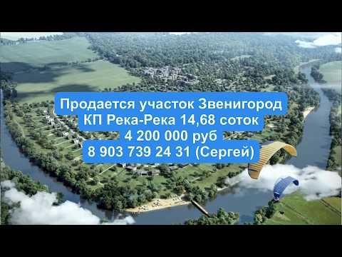 Продажа участка 14,68 соток - Звенигород - КП Река-Река