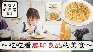 [日本人的日常#4]〜去無印良品遇到看起來好好吃的東西 買回家吃吃看〜