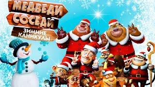 Медведи-соседи | Лучшие новогодние мультфильмы |  Сборник зимнего настроения
