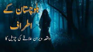 Urdu Horror Story | #Balochistan Ke atraaf Gunjaan Abadi me Purasirar Churail ka waqya  Sultan kot