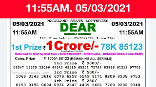 Lottery Sambad Lottery Result 11.55am 05.03.20 Nagaland Lottery Live gdn #lotterysambad screenshot 5