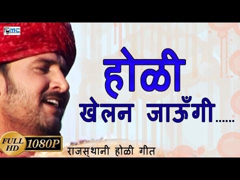 Prakash Gandhi Hit Fagun Song * होली खेलन जाऊँगी* Holi 2009 hit