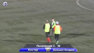 Зимний Чемпионат (группа B), Костер 2-0 Большое Болдино