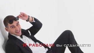 ShowMan - Stas Prazdnikoff - СПБ - МСК - Ведущий на свадьбу, корпоратив, юбилей - Стас Праздников