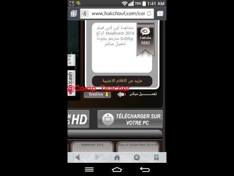 للاندرويد طريقة تحميل الافلام مع الترجمة