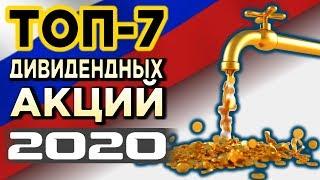 Какие акции купить в 2020 году? Топ-7 российских дивидендных акций cмотреть видео онлайн бесплатно в высоком качестве - HDVIDEO