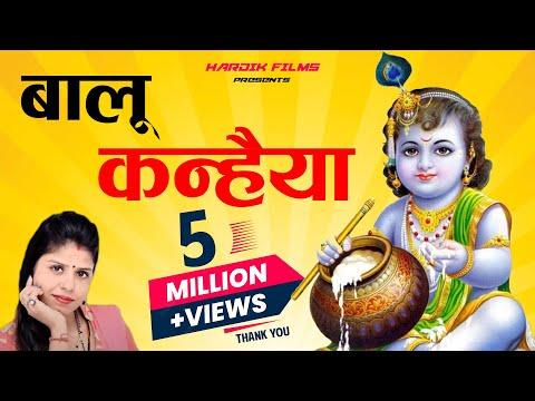 Baalu Kanhaiya - Latest Garhwali Bhajan -...