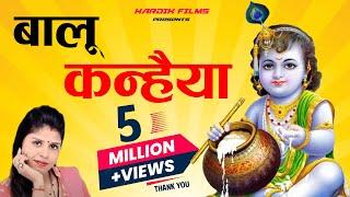 Baalu Kanhaiya - Latest Garhwali Bhajan - Mamta Thapliyal -Hardik Films