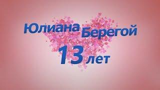 IULIANA BEREGOI - День рождения 13 лет - Юлианаторы