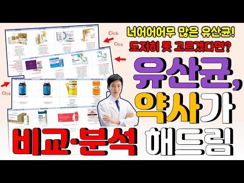 피부유산균