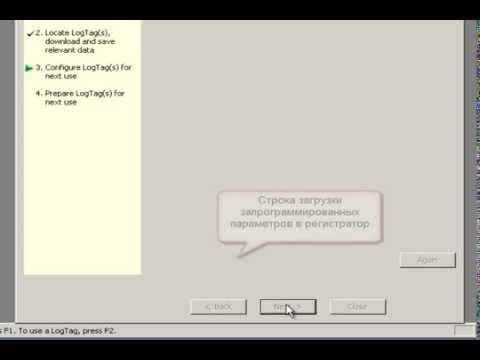 Инструкция по работе с регистратором температуры LogTag