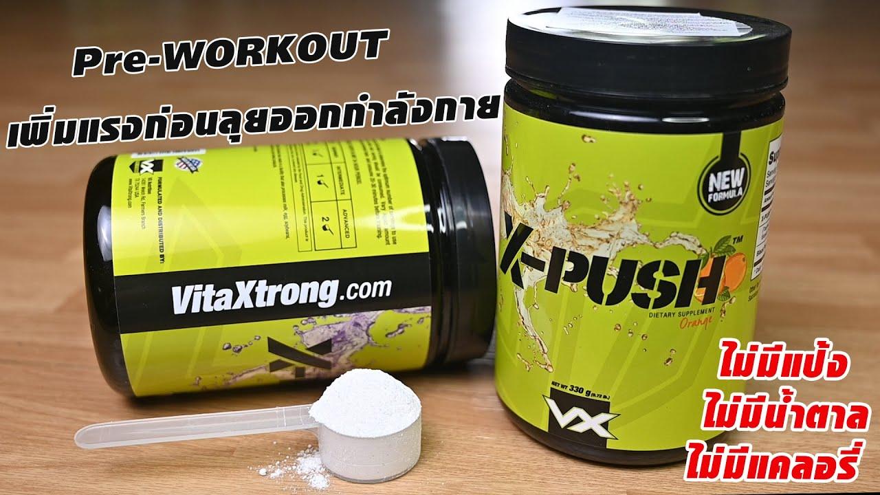 Review_VITAXTRONG X-PUSH  Pre-Workout ใส่เต็ม เพิ่มแรงก่อนออกกำลังกาย