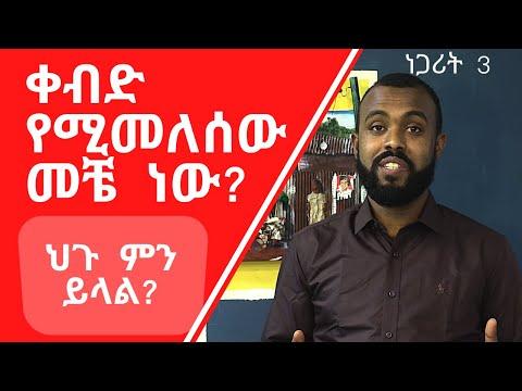 ነጋሪት፡ ስለ ቀብድ የማታውቁት ጉድ talks about different laws in Ethiopia. donkey tube comedian eshetu