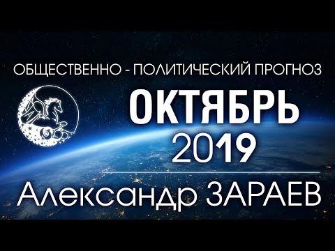 ОБЩЕСТВЕННО-ПОЛИТИЧЕСКИЙ ПРОГНОЗ НА ОКТЯБРЬ 2019 - Александр ЗАРАЕВ