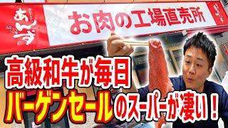 【超激安】福岡で大人気!高級ブランド和牛が破格で買える店が東京初進出してきたので潜入してみた!【あんず お肉の工場直売所】