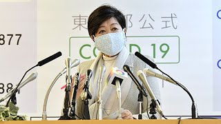 小池都知事が休業要請発表 4月11日から実施 協力金50万円(2020年4月10日)