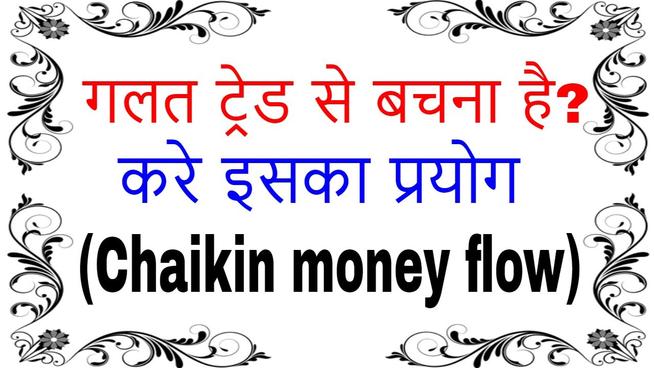 chaikin money flow indicator in hindi - stock market for beginners -  Trading Chanakya