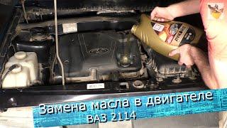 Замена масла в двигателе ВАЗ 2114.