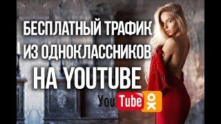 Трафик из Одноклассников | YouTube учитывает все просмотры из ОК