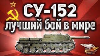 СУ-152 - Вы бы видели, как я раздавал фугасами - Это пипец