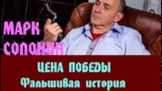 Марк Солонин - Фальшивая история Великой войны | Цена победы