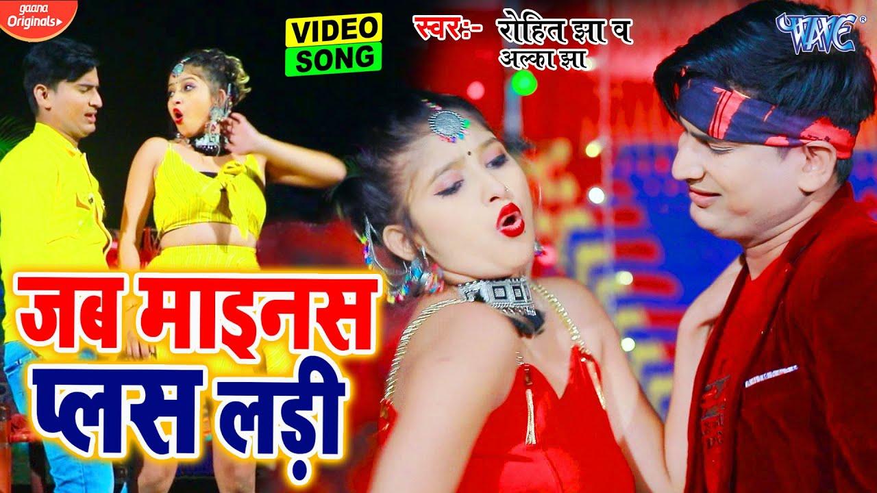 #Video - जब माइनस प्लस लड़ी - #Komal Singh ने दिखाया अपना जलवा इस वीडियो में | #New Song | #Rohit Jha