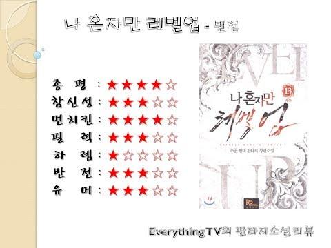 나 혼자만 레벨업 - everythingTV의 무협,판타지소설 리뷰