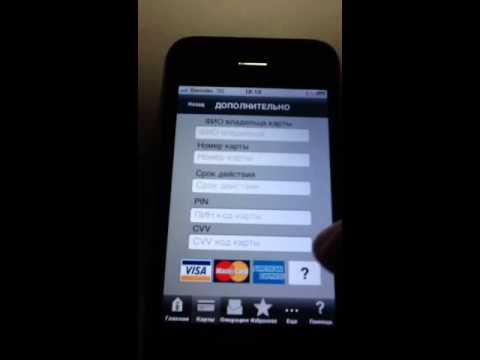 скачать приложение мой банк - фото 10