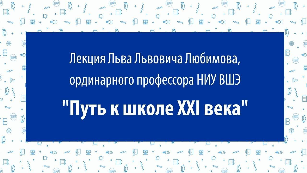 Лев Любимов «Путь к школе XXI века»