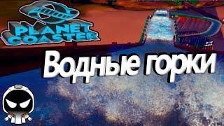 planet Coaster обзор на русском Beta версия Обновление на 3Gb.Водные горки