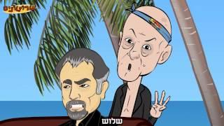 הישרטות פרק 2 - הבוררות בין תורג'י לעזאם