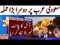 2nd Time Saudi Arab Oil Is Discussing On Media |ARY Live News Streaming| |Arab News TV| In Urdu