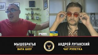 #Санкции - гордость России! Мышебратья - Вата Шоу